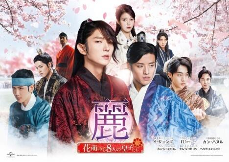 麗<レイ>〜花萌ゆる8人の皇子たち〜のポスター画像