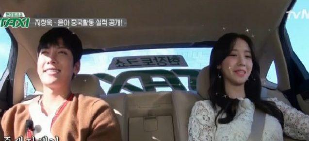 taxiに出演するチチャンウクとユナ