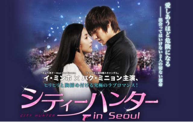 シティーハンター in seoulのポスター