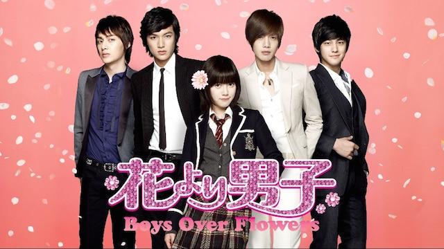 花より男子 Boys Over Flowersのポスター画像