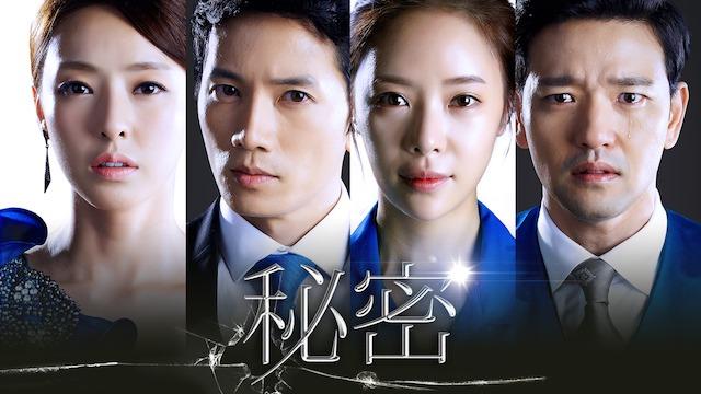 韓国ドラマ「秘密」のポスター画像