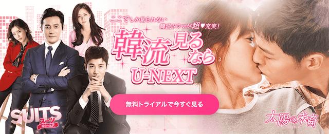 UNEXTの韓国ドラマ特集