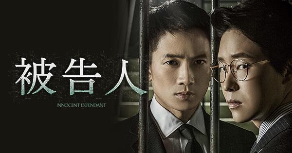韓国ドラマ被告人