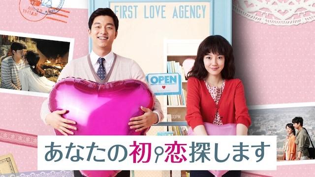 韓国映画『あなたの初恋探します』