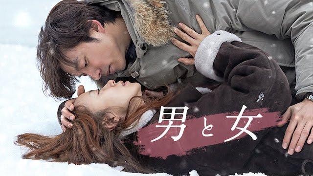韓国映画『男と女』