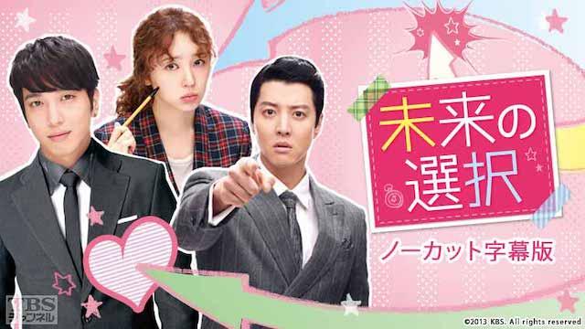 韓国ドラマ『未来の選択』