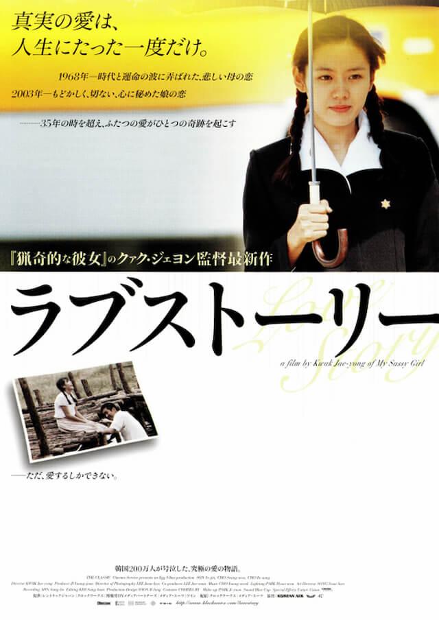 韓国映画『ラブストーリー』