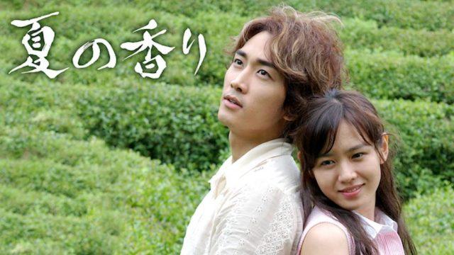 韓国ドラマ『夏の香り』