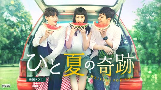 韓国ドラマ「ひと夏の奇跡」