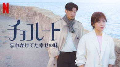 韓国ドラマ「チョコレート」