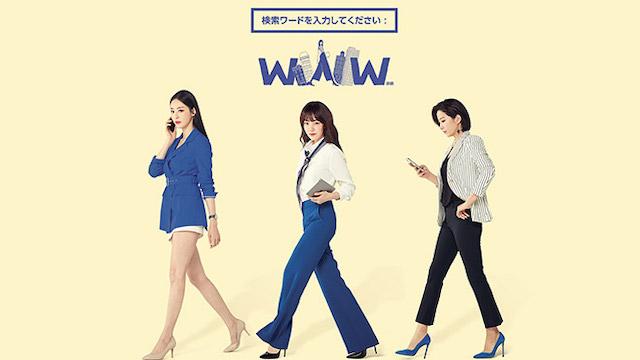 韓国ドラマ検索ワードを入力してください:WWW