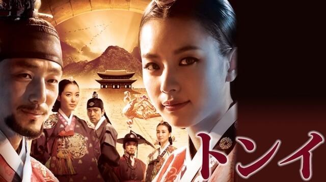 韓国ドラマ「トンイ」