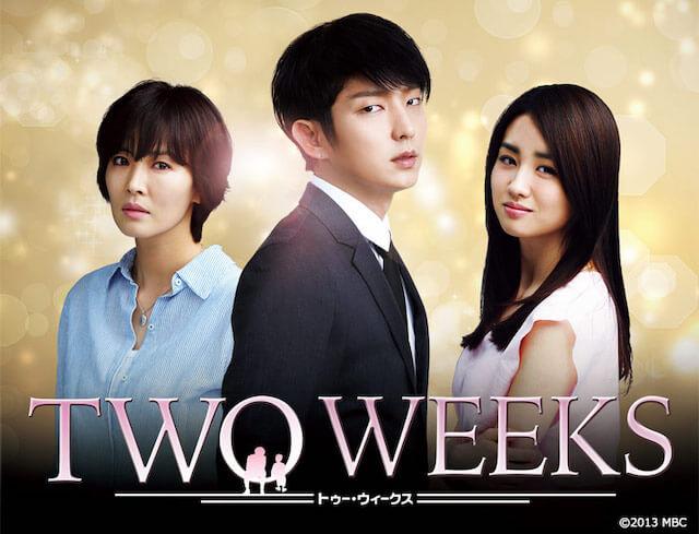 韓国ドラマ「TWO WEEKS」