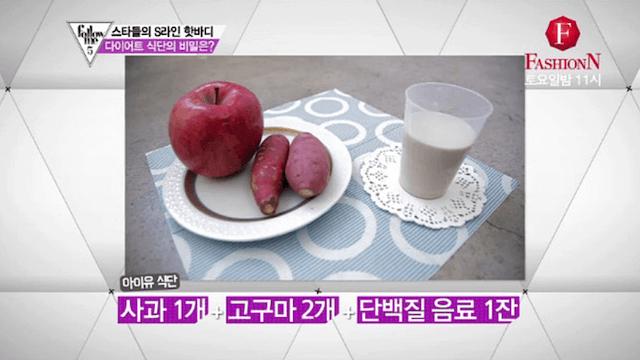IUのダイエット中の食事制限メニュー