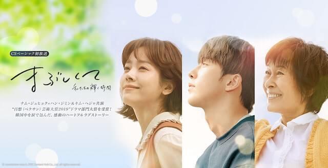 韓国ドラマ「まぶしくて」