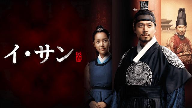 韓国ドラマ「イ・サン」